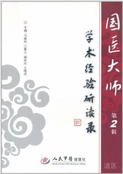 《国医大师学术经验研读录(第2辑)》